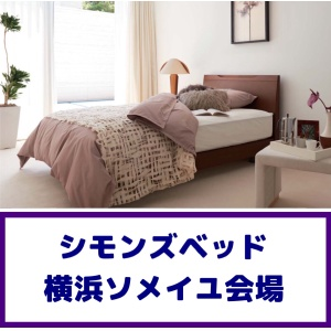 画像1: シモンズベッド横浜ソメイユ特別価格セール