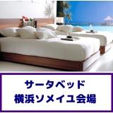 サータベッド横浜展示場特別価格セール