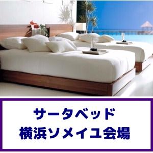 画像1: サータベッド横浜展示場特別価格セール