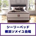 シーリーベッド横浜展示場特別価格セール