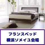 フランスベッド横浜展示場特別価格セール