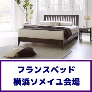 画像1: フランスベッド横浜展示場特別価格セール