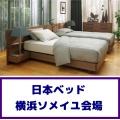 日本ベッド横浜ソメイユ展示場特別価格セール