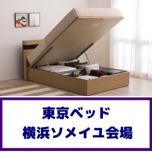 画像1: 東京ベッド横浜展示場特別価格セール