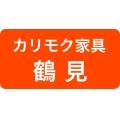 カリモク鶴見アウトレット展示場