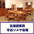 北海道家具守谷展示場特別セール