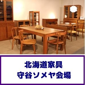 画像1: 北海道家具守谷展示場特別セール