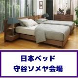 日本ベッド守谷ソメヤ展示場特別セール
