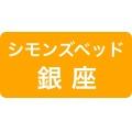 シモンズ銀座ソメイユショールーム