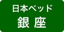 日本ベッド銀座ショールーム