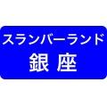 スランバーランド正規店ソメイユ銀座ショールーム