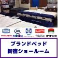 ソメイユ東京ショールーム特別価格セール