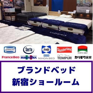 画像1: ソメイユ東京ショールーム特別価格セール