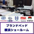 ソメイユ横浜ショールーム特別価格セール