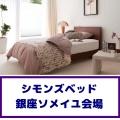 シモンズベッド銀座ソメイユ特別価格セール