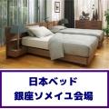 日本ベッド銀座ソメイユ展示場特別価格セール