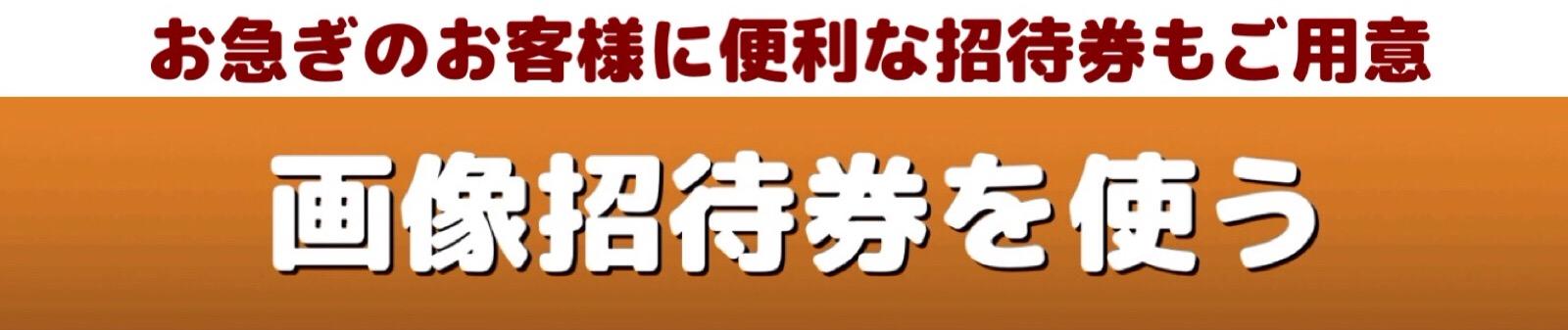 ソメイユ横浜特別招待券