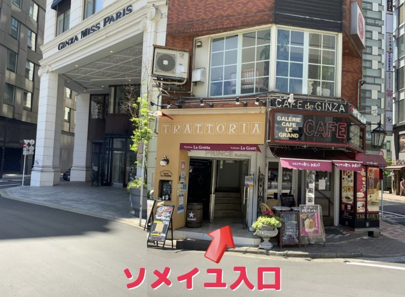 ソメイユ銀座入口