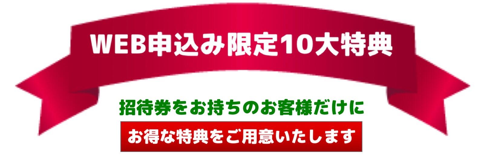 ソメイユ横浜イベント特典