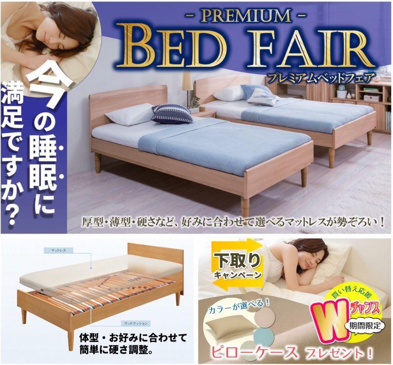 ベッドフェア
