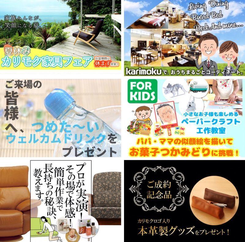 夏休みフェア