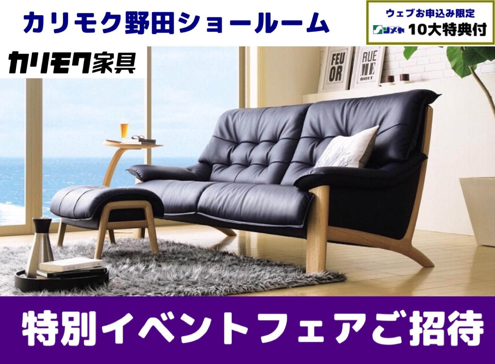 カリモク家具野田イベントご案内