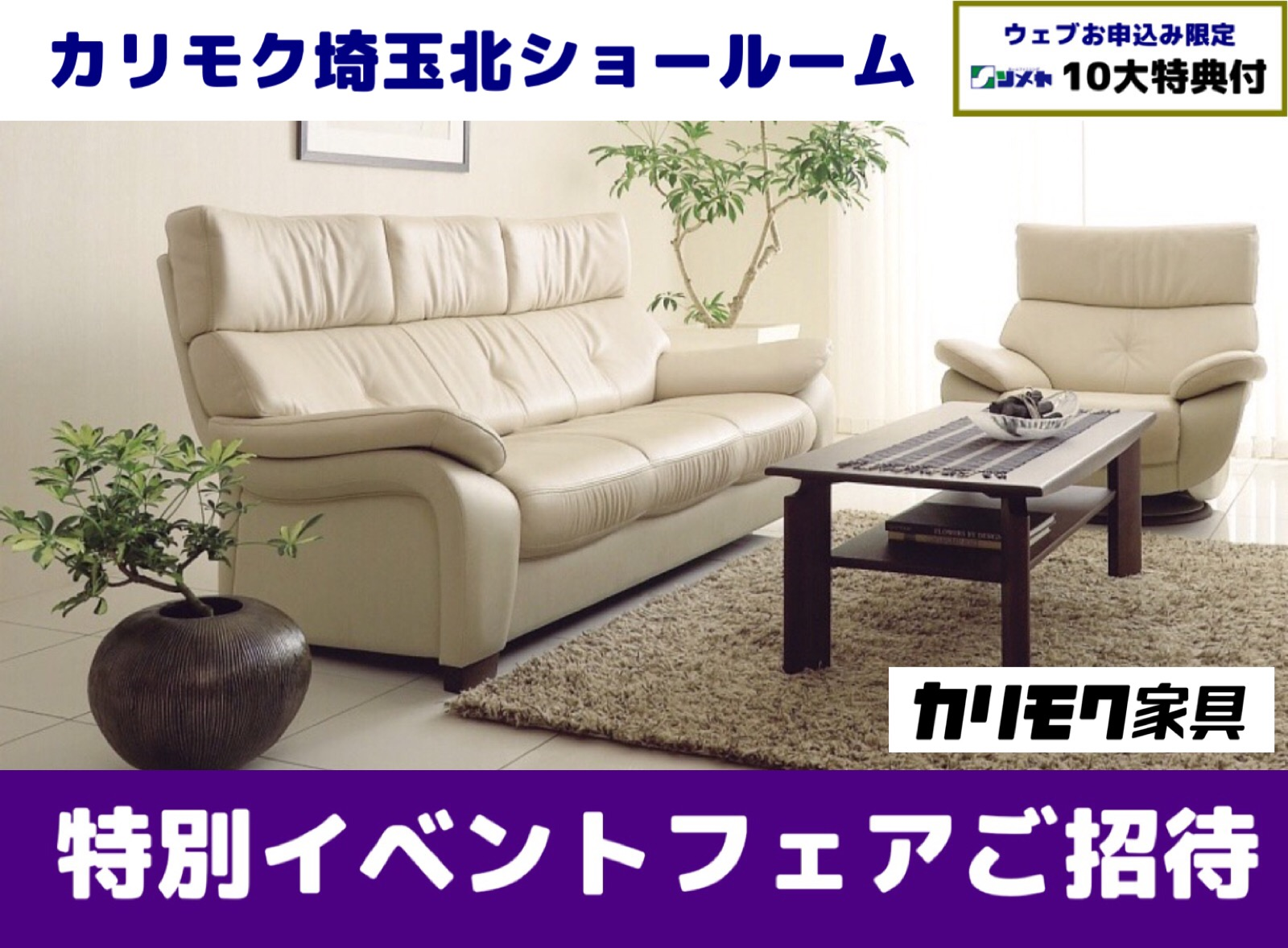 カリモク家具埼玉北イベントご案内