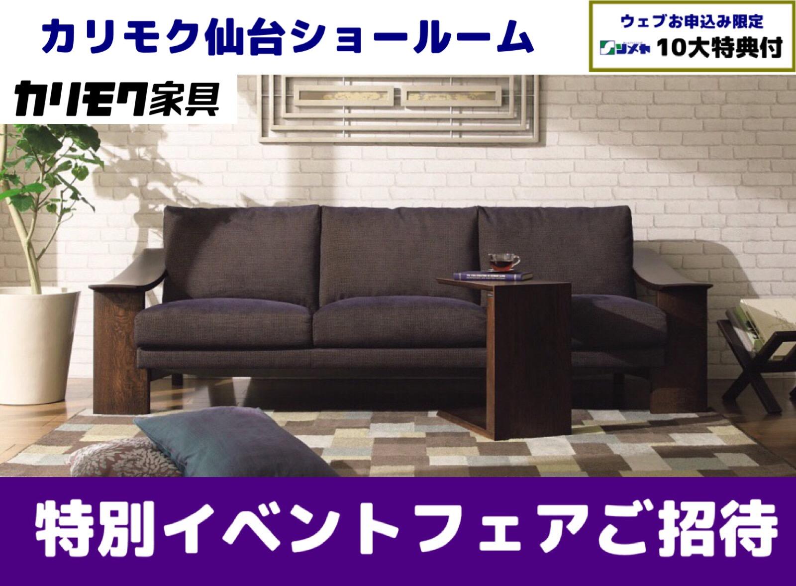 カリモク家具仙台イベントご案内