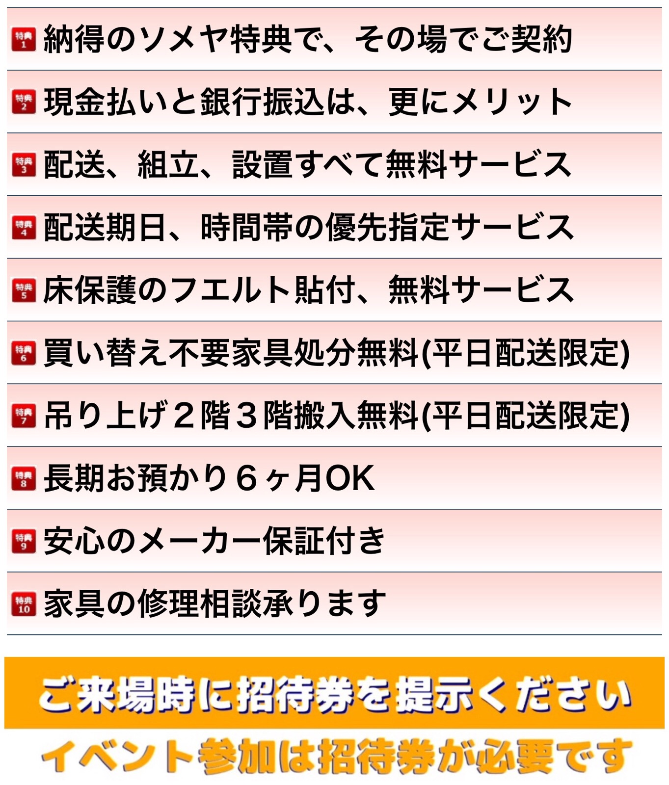 カリモク宇都宮イベント10大特典