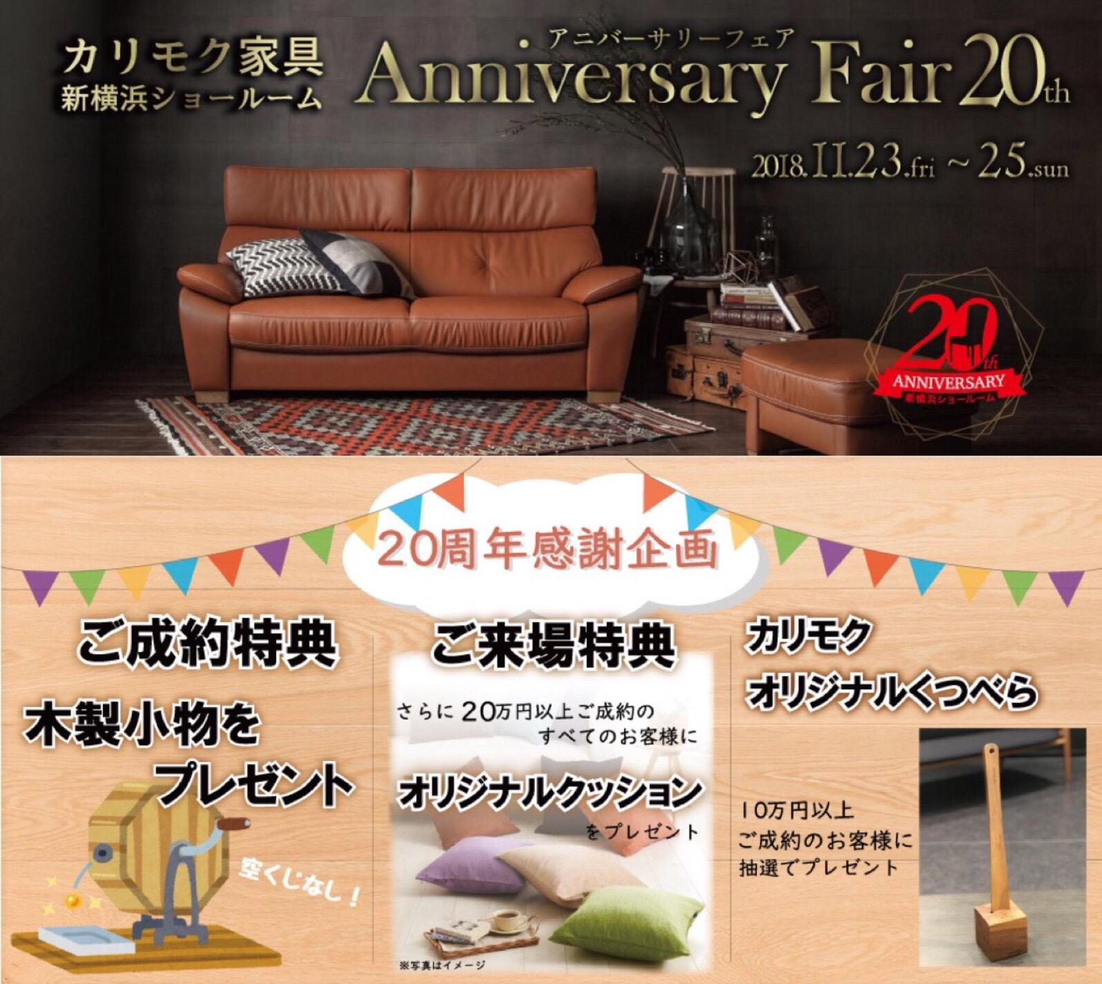 新横浜20周年フェア