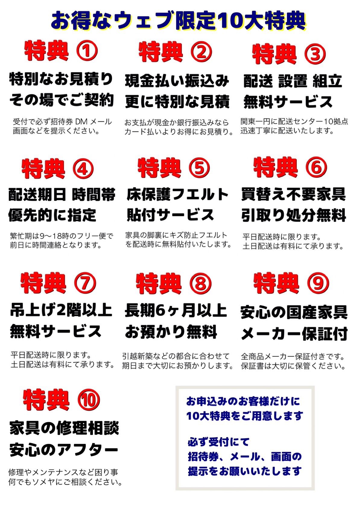 北海道家具イベント10大特典