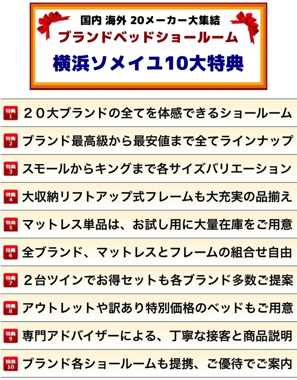 ソメイユ横浜10大メリット