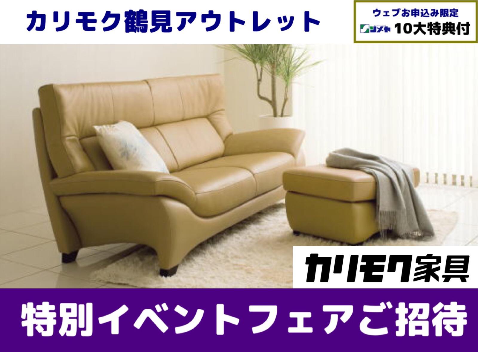 カリモク家具鶴見イベントご案内