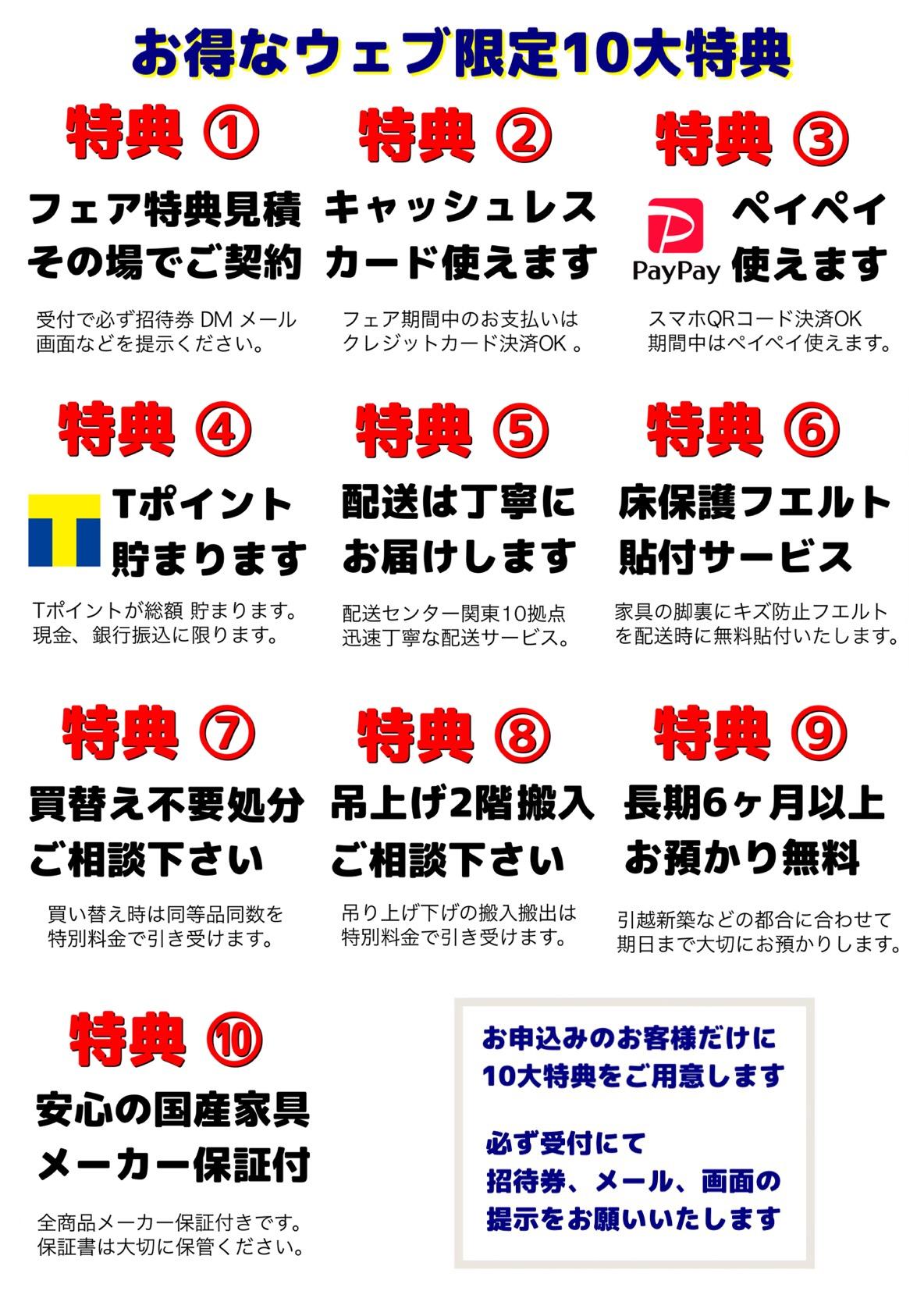 カリモク埼玉北イベント10大特典