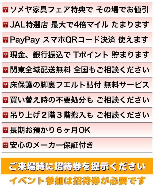 ソメイユ横浜イベント10大特典