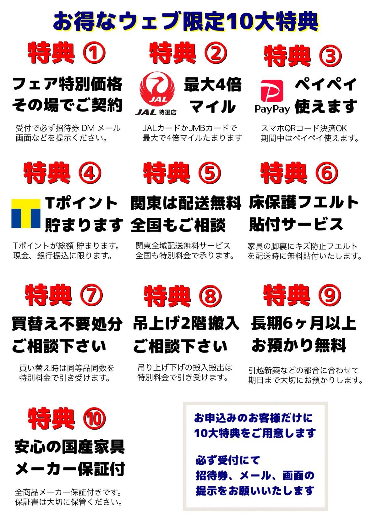 ソメイユ銀座イベント10大特典