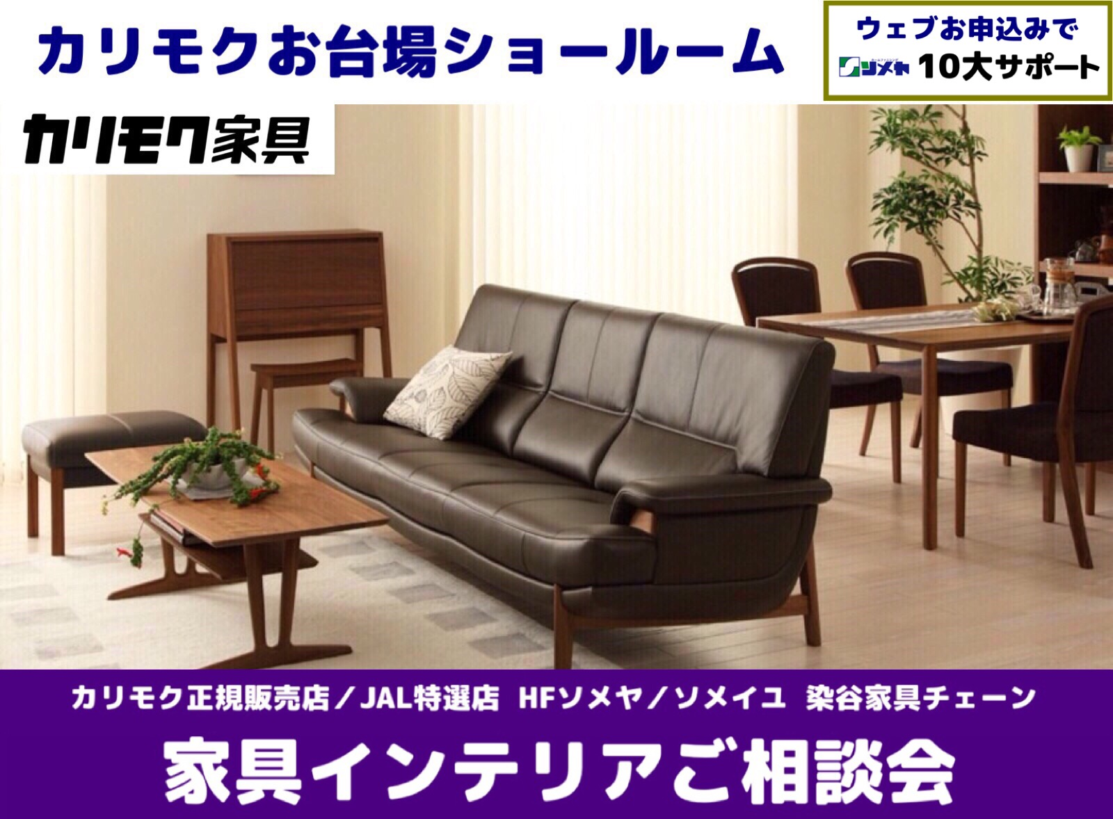 カリモク家具お台場イベントご案内