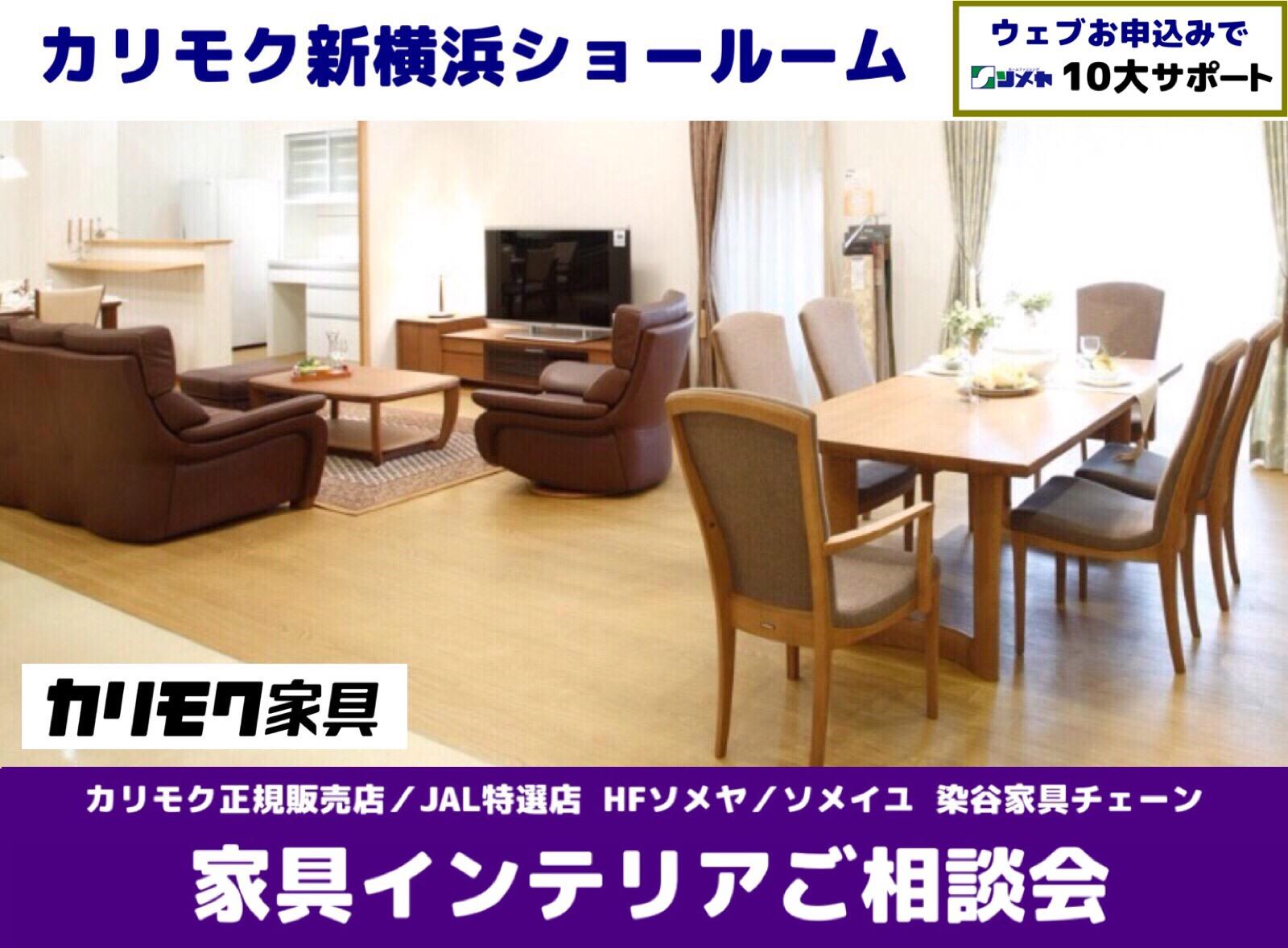カリモク家具新横浜イベントご案内