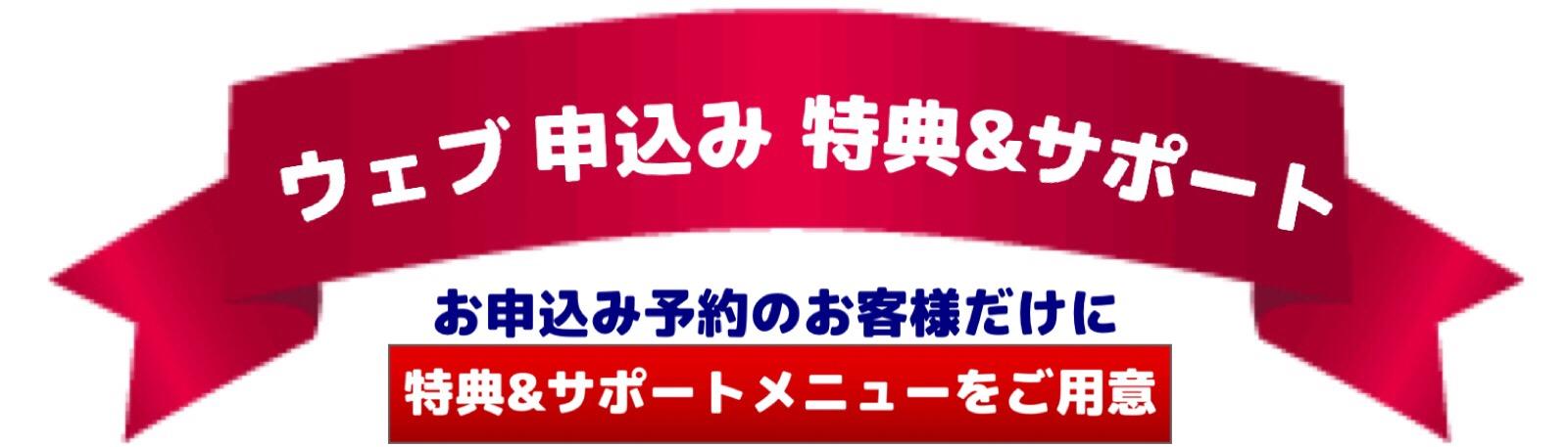 カリモク宇都宮イベント特典