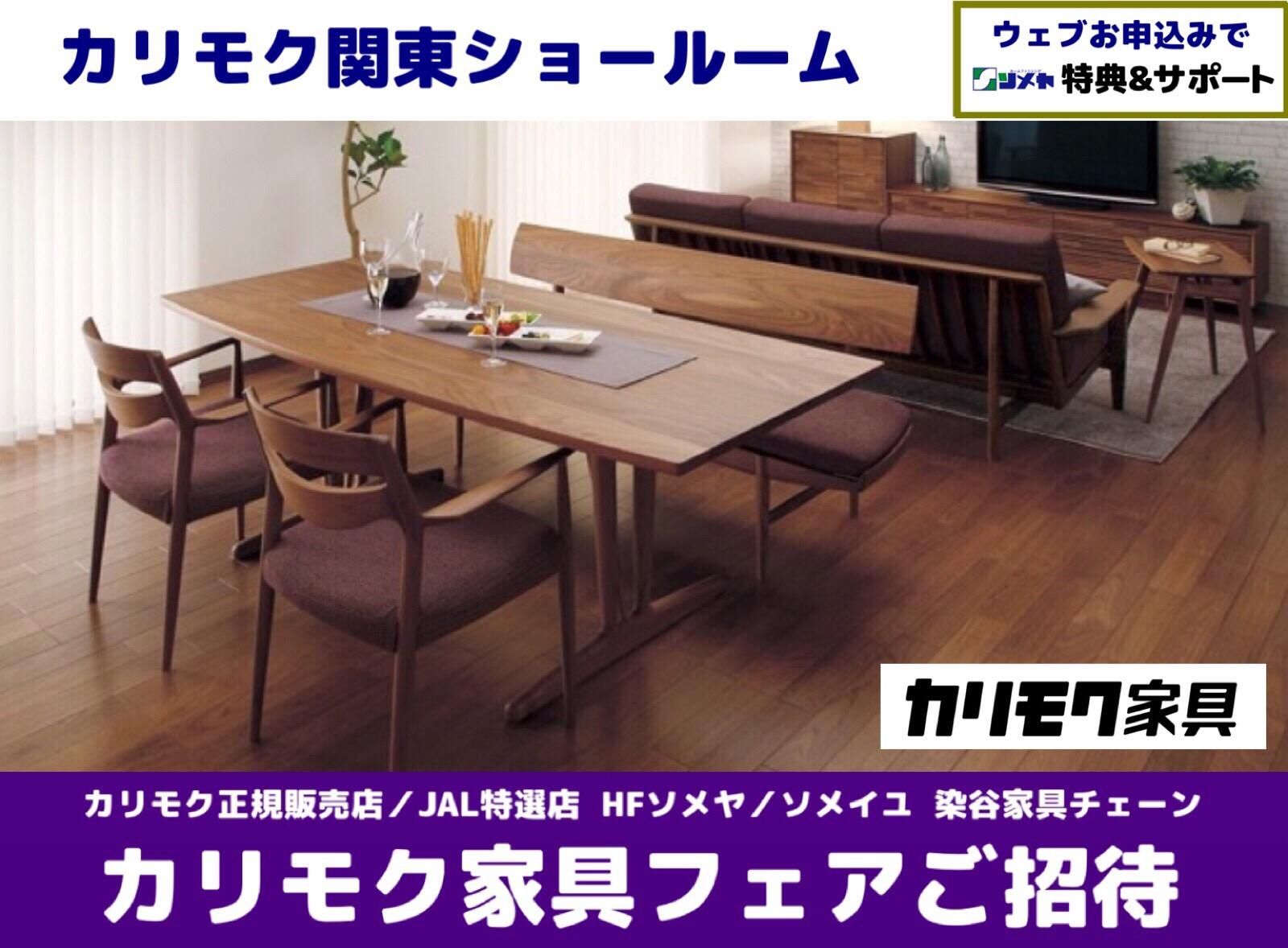 カリモク家具関東イベントご案内