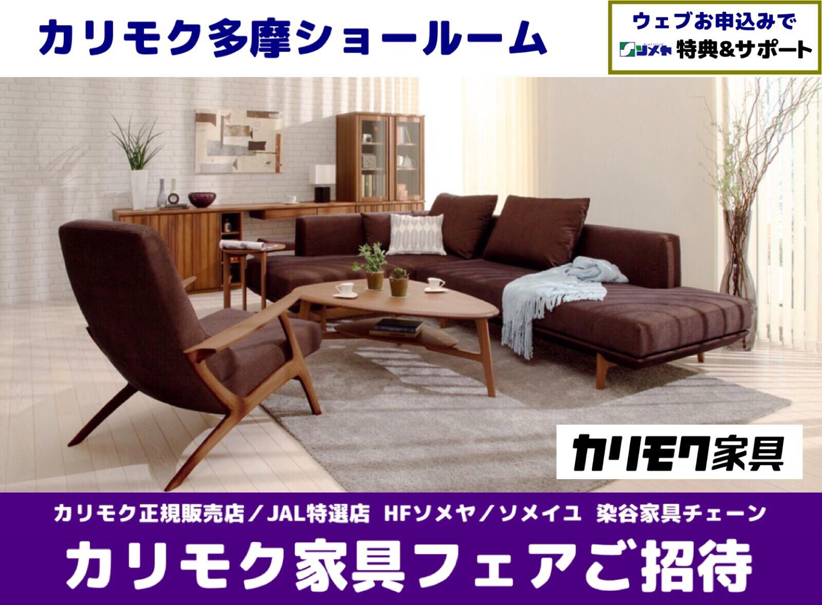 カリモク家具多摩イベントご案内