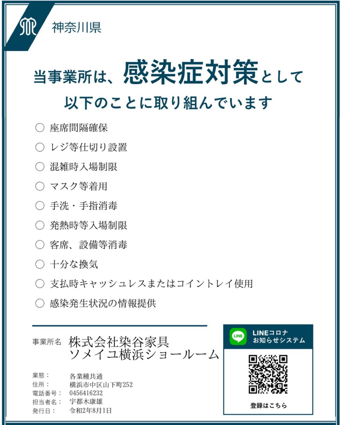 コロナ対策神奈川県ステッカー