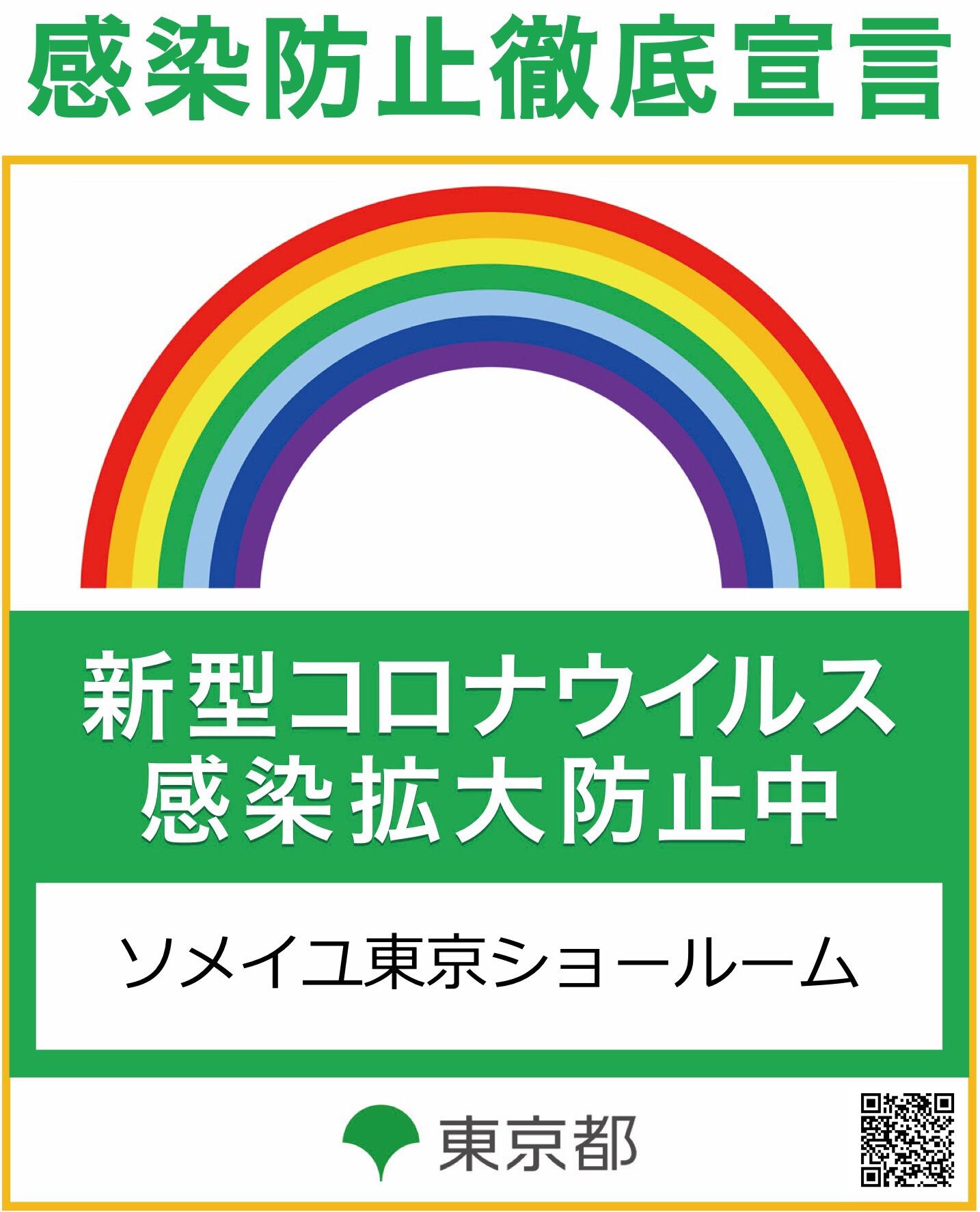 コロナ対策東京都ステッカー